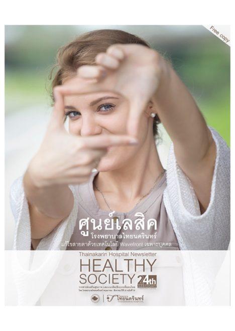 Healthy Society ฉบับ 79