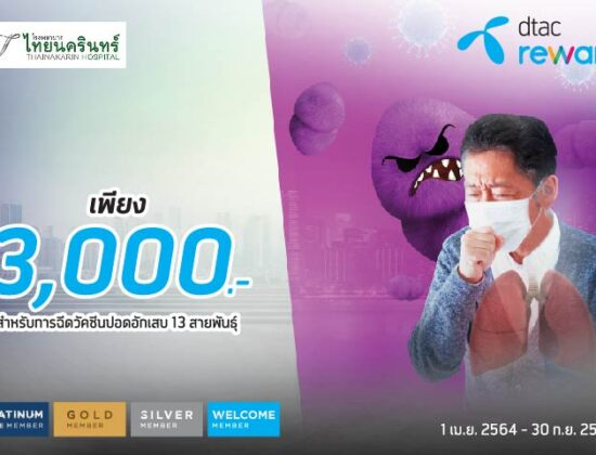 AW Thainakarin Hospital_720x480_cre-01
