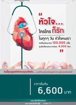 โปรแกรมหัวใจ_63-cover