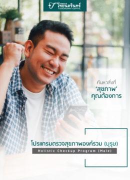 holistic-checkup-program-male