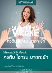 AW_PT_วัคซีนป้องกันคอตีบไอกรน_63--[cover]