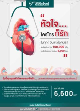 Cardiogram-cover