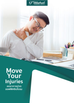 Move-injuries-cover