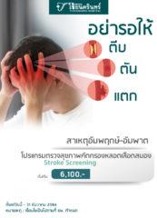 Stroke Screening-cover