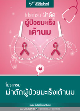 breast-cancer-cover