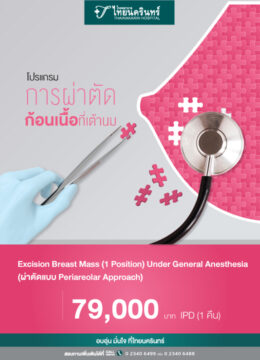 breast mass-cover