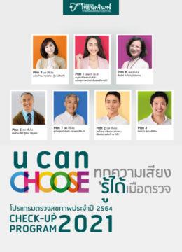 check-up-program-2021-cover