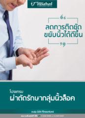 finger-lock-cover