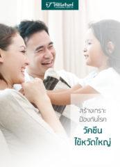 fluvaccine-cover