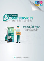 home-services-policy-holder