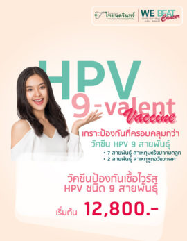 hpv-dna-cover