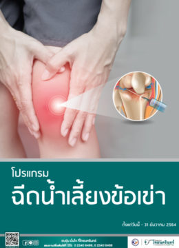 knee-injection-cover