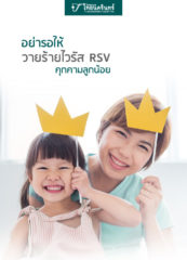 rsv-cover