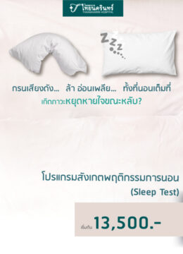 sleep.-test-cover