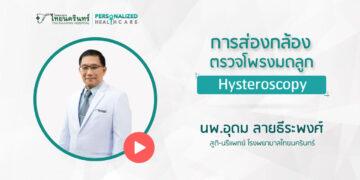 การส่องกล้องตรวจโพรงมดลูก-Hysteroscopy