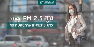 ค่าฝุ่น-pm2.5-สูงกระทบสุขภาพระยะยาว