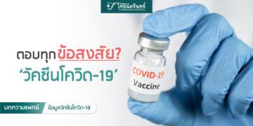 ตอบทุกข้อสงสัย-วัคซีน-covid19