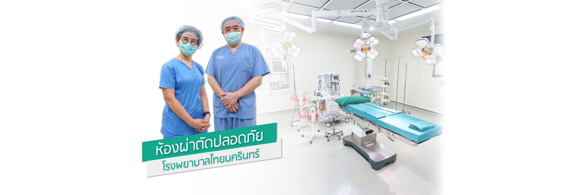 ห้องผ่าตัด