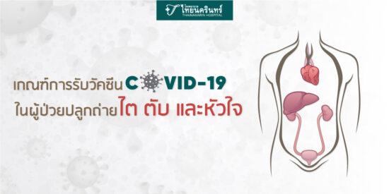 16-6-web-เกณฑ์โรคไต