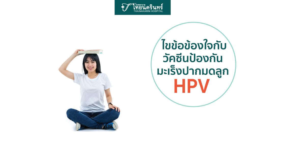 2-ไขข้อข้องใจ-HPV