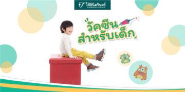2-kid-vaccine-th