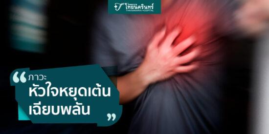 3ภาวะหัวใจหยุดเต้นเฉียบพลัน