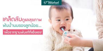 3เคล็ดลับดูแลสุขภาพฟันน้ำนมของลูกน้อย