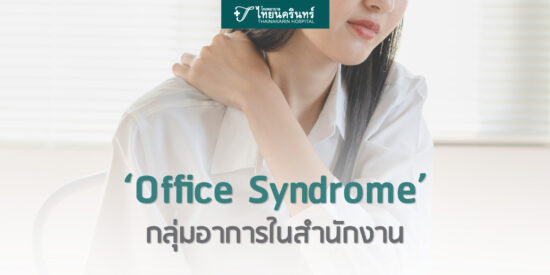 4office-syndrome