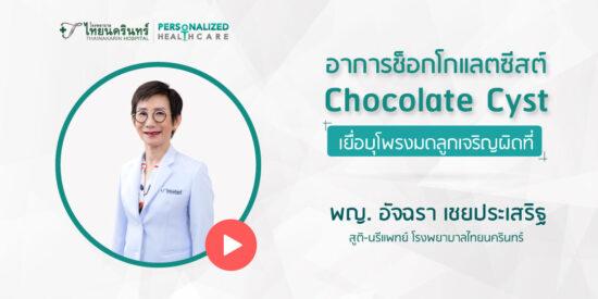 Chocolate-Cyst