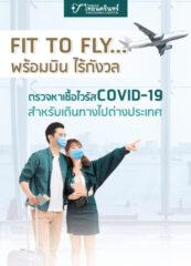Cover-promotion-for-website-โปรแกรมตรวจสุขภาพหาเชื้อไวรัส-COV