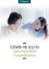 Elderly Care Program