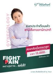 Fight Pain_GYN-05