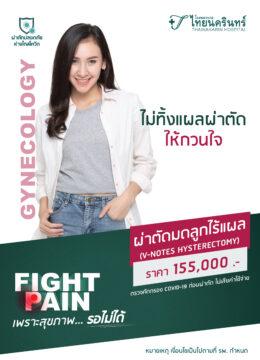 Fight Pain_GYN-07