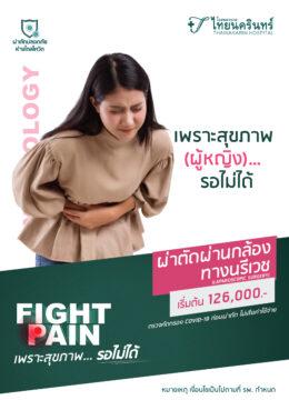 Fight Pain_GYN-09