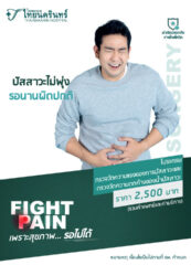 Fight-Pain_Surgery_cover_web