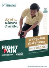 Fight-Pain_ortho
