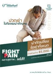 Fight-Pain_ortho_ข้าราชการ_cover_web