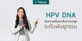HPV-DNA-testing-ค้นความเสี่ยงมะเร็งปากมดลูกระดับพั