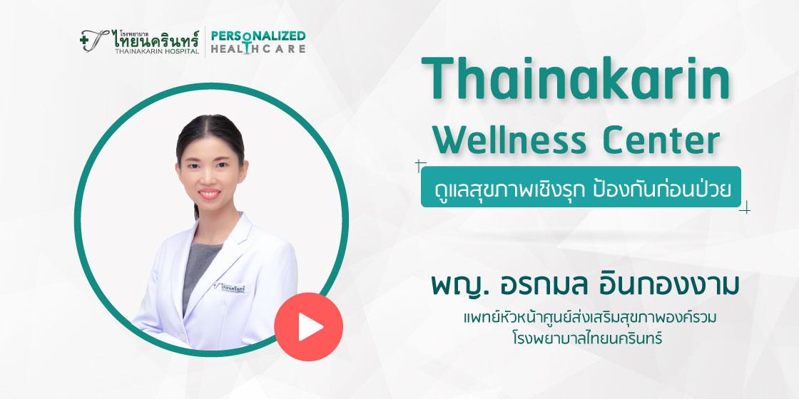 Thainakarin-Wellness-Center