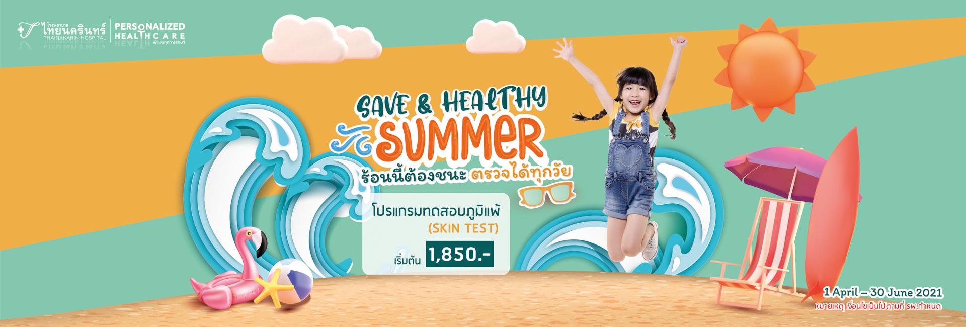 slide Banner_summer_ภูมิแพ้