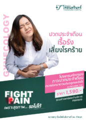 Fight-Pain_GYN_cover_web