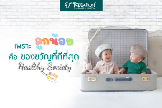 Healthy-Society--Baby-Card(1)