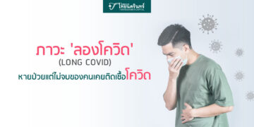 ภาวะ-'ลองโควิด'-(LONG-COVID)-หายป่วยแต่ไม่จบของคนเค