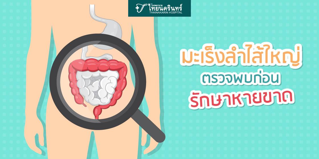colon-cancer-checkup-gastrointestinalcenter