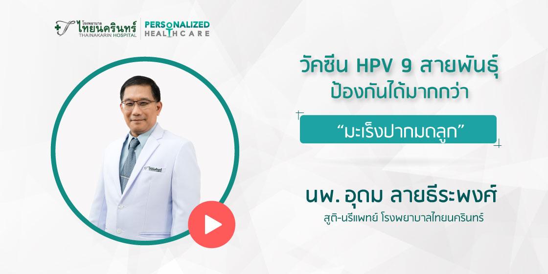 HPV-9-สายพันธุ์