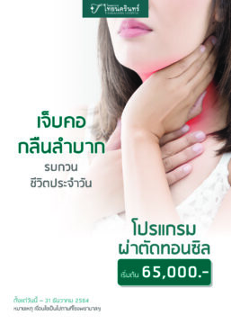 Job--Pricelist-2564_โปรแกรมผ่าตัดทอนซิล- print-01
