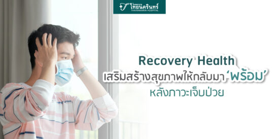 Recovery-Healthnew2