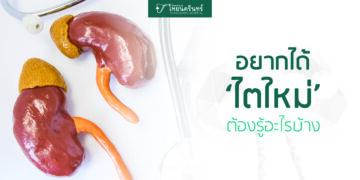 Kidney Transplantation Center