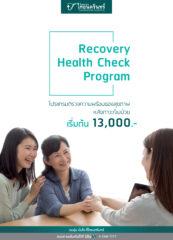 recovery health check program
