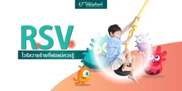 rsv-02